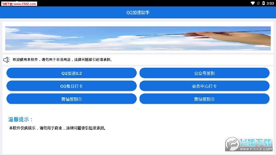 QQ加速王者免费app
