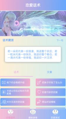 恋爱三脚猫(恋爱话术)app