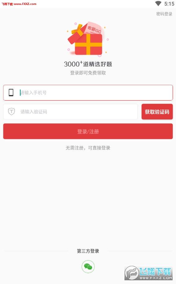 会计快题库app官方版