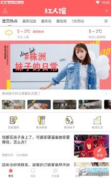 株洲红人馆app最新版