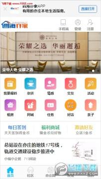 四海亦家app