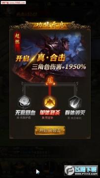 天战传说官网版