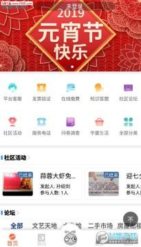 智慧云岗app官方版