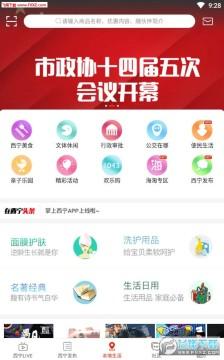 在西宁app最新版