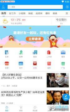 郑州在线app安卓客户端