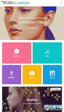 相机美易mix安卓版app