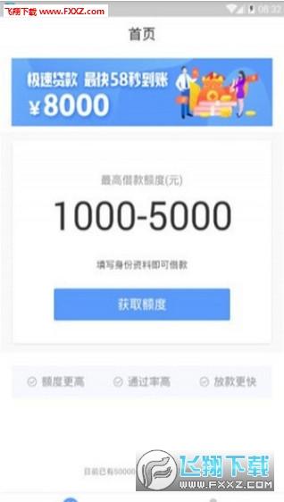 金玫瑰贷款app