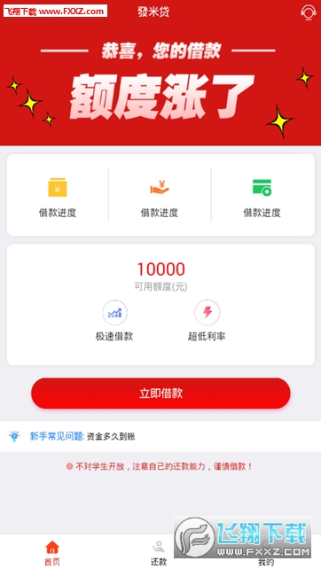 �l米贷app