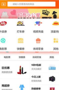呼呼省钱app最新版