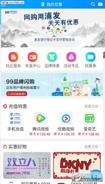 浦惠到家app最新版