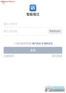 智能宿迁app官方版