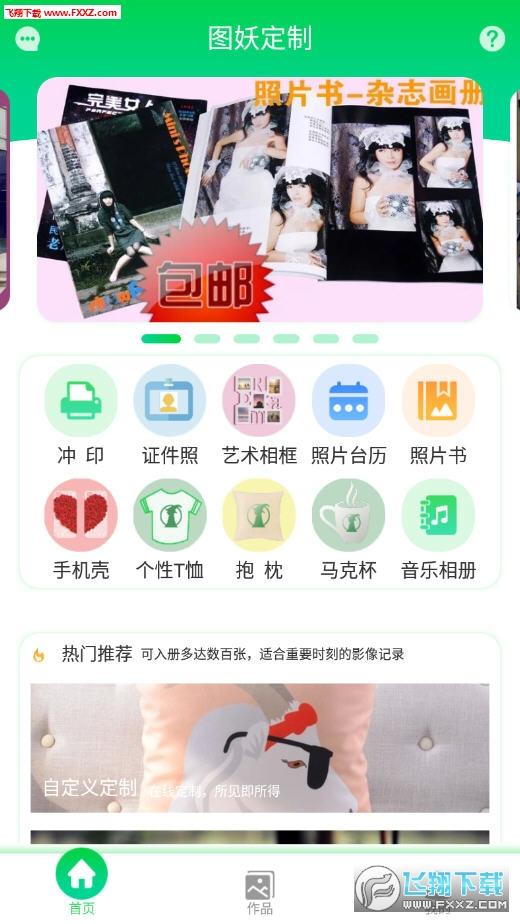 图妖定制app安卓版