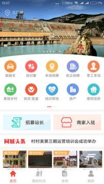 村村美app