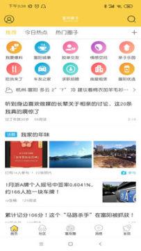 富阳圈子app