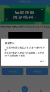 隐藏字体生成app