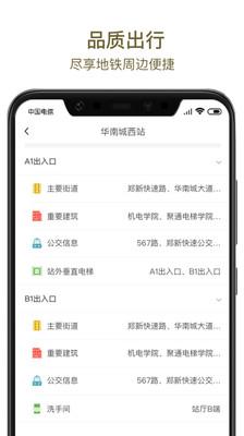 商易行appv1.0截图2
