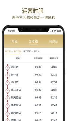 郑州地铁商易行appv1.0截图1