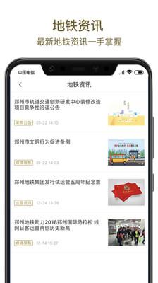郑州地铁商易行appv1.0截图0
