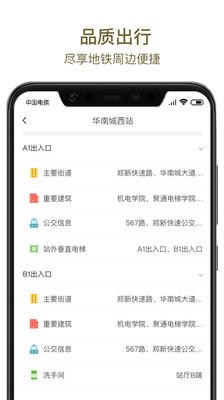 郑州地铁商易行appv1.0截图2