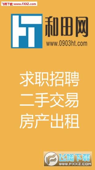 和田网appv1.0截图3
