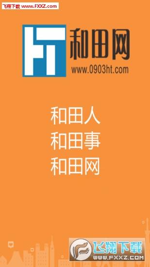 和田网appv1.0截图2