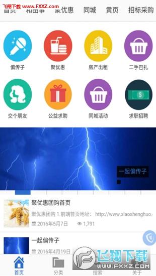 和田网appv1.0截图0