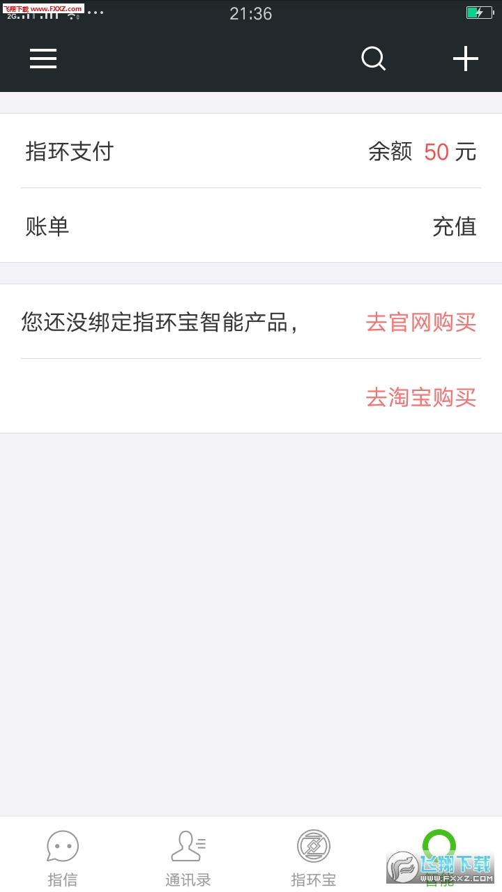 指信appv2.7.2截图0
