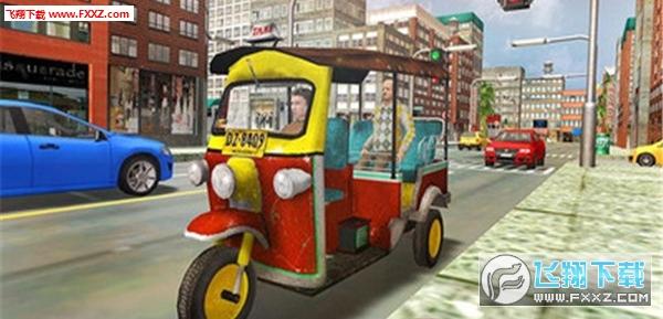 三轮出租车模拟器手游安卓版2.3截图0