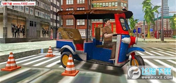 三轮出租车模拟器手游安卓版2.3截图1