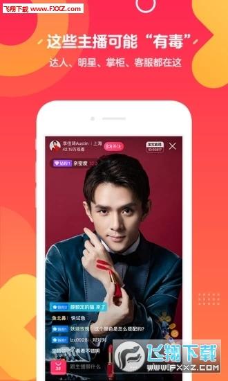 淘宝直播官方appv1.0.1截图3
