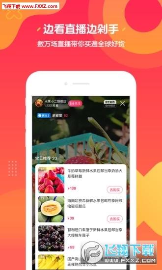 淘宝直播官方appv1.0.1截图1