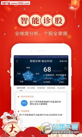 优+理财app官方版v3.3.0截图0