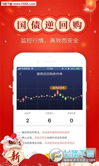 优+理财app官方版v3.3.0截图2