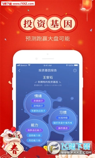 优+理财app官方版v3.3.0截图3