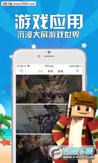 联通tv助手app官方版v1.0.6.3截图0