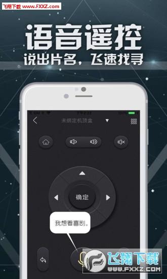 联通tv助手app官方版v1.0.6.3截图1