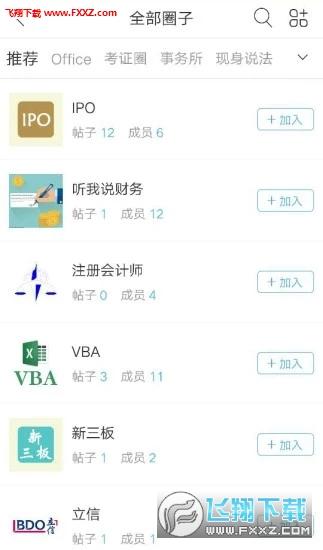 顽石财经app官方版v1.0.0截图1