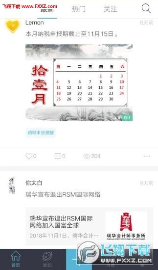 顽石财经app官方版v1.0.0截图2