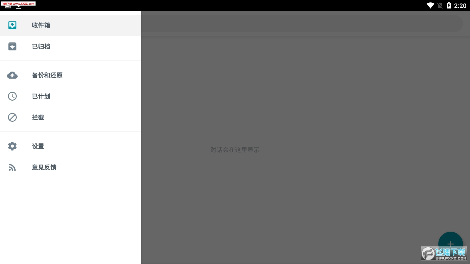 子佩短信管家免费app1.0.0截图1