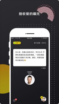爱的叮咛CV端app1.0.8截图1