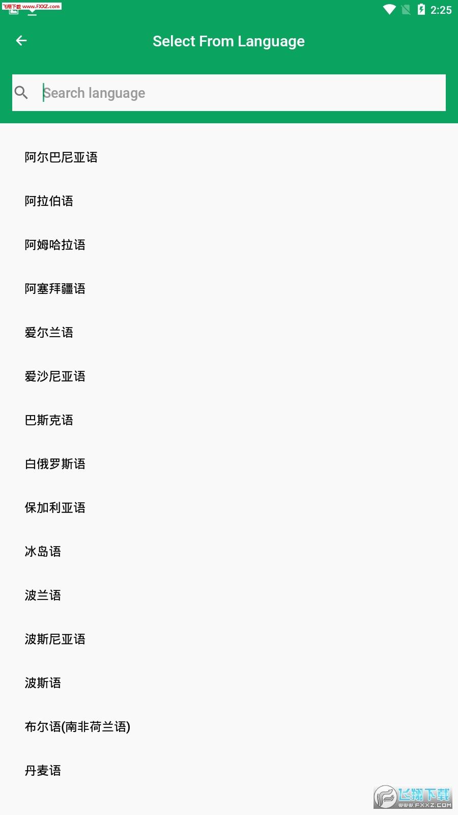 快速语音翻译器最新app1.2.4截图2