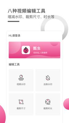 瓢虫视频编辑器app1.0.0截图1
