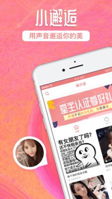 小邂逅app1.0.0截图0