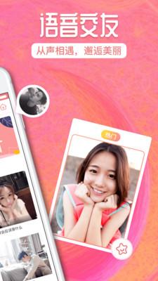 小邂逅app1.0.0截图1