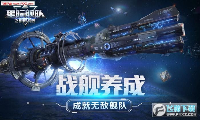 星际舰队手游官方版1.11.53截图0