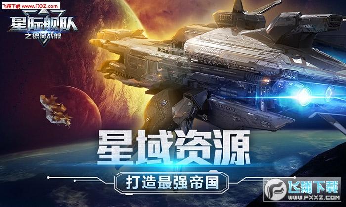星际舰队手游官方版1.11.53截图1