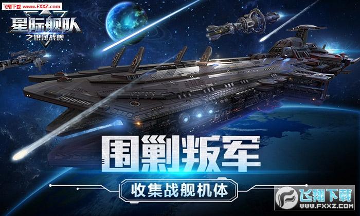星际舰队手游官方版1.11.53截图2