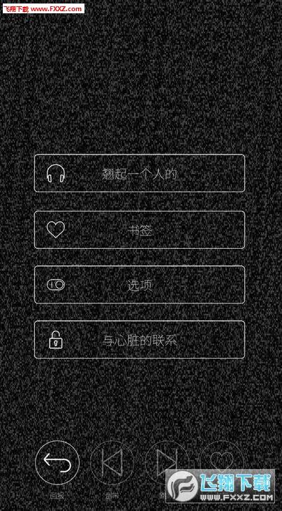 心脏感应ios版v1.0截图0