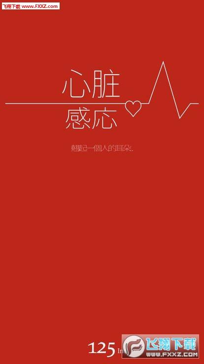 心脏感应ios版v1.0截图2