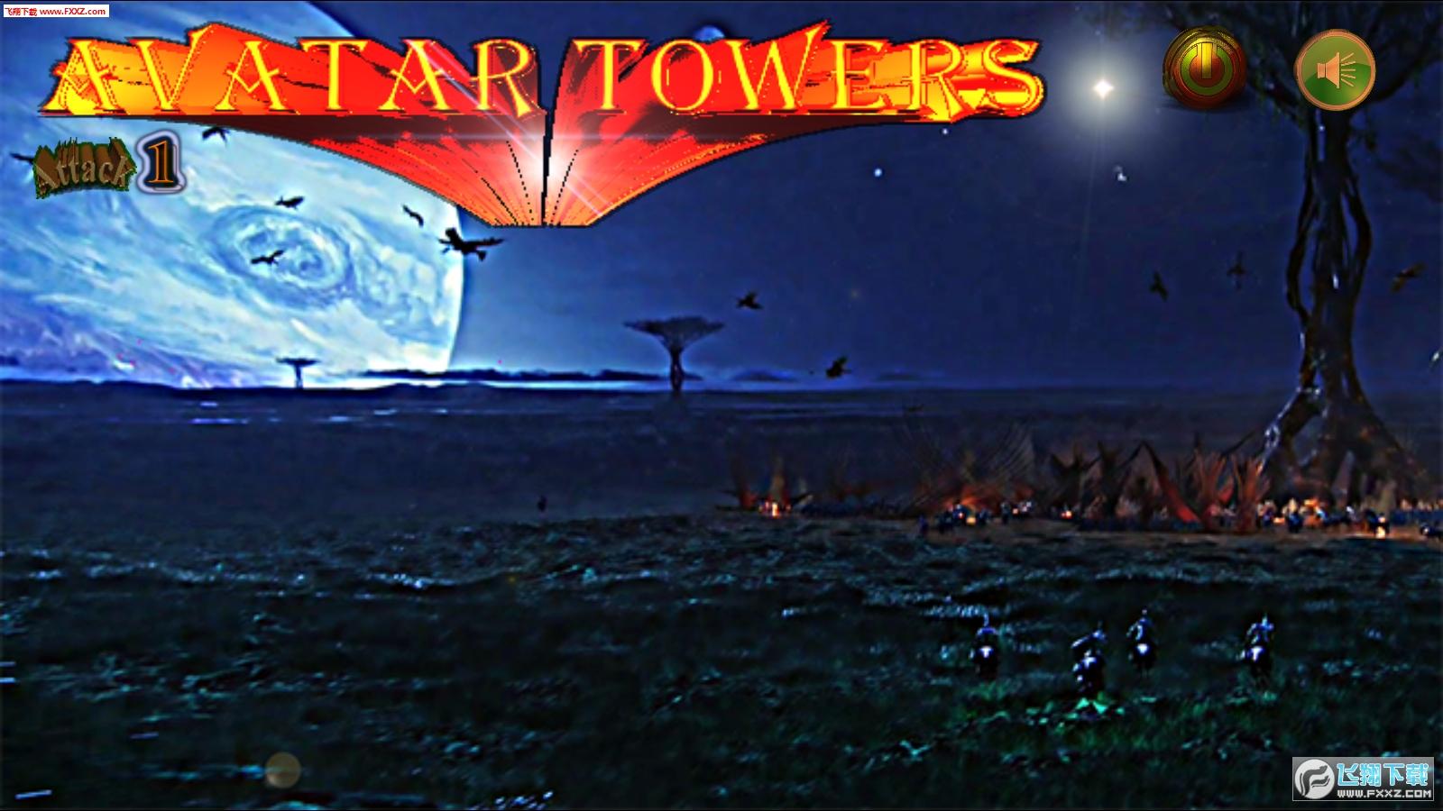 阿凡达之塔免费手游1.3截图0